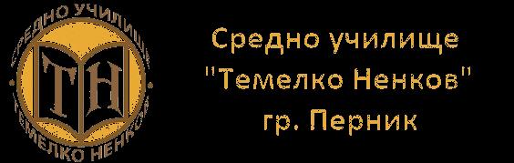 Обединено училище  Темелко Ненков - Перник